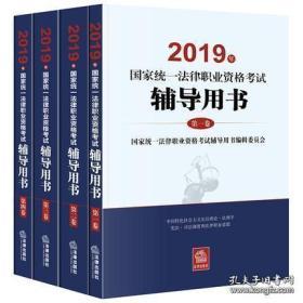 2019年国家统一法律职业资格考试辅导用书(全4册) 法律出版社