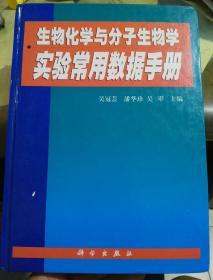 生物化学与分子生物学实验常用数据手册