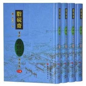 脂砚斋重评石头记庚辰本  全套4册 手抄影印版