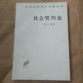 97年 汉译世界学术名著丛书《社会契约论》