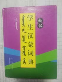 学生汉蒙词典
