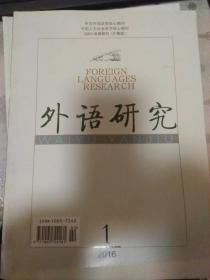 外语研究2016.1