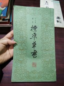 标准草书(于右任编著 )(繁体竖版)