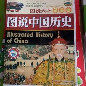 图说中国历史