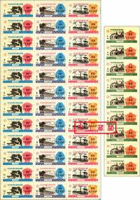 粮票-哈尔滨1995版米 面 油 粗粮油票45枚全