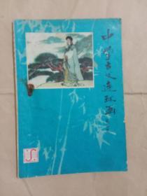 中学古文连环画(第五册)