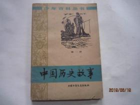 中国历史故事 第一册
