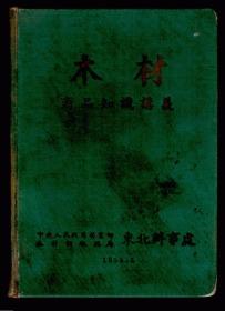木材商品知识讲义 1954年 中央人民政府林业部木材调配总局  内部业务学习材料