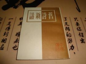 旧诗新话(根据开明书店1929年版影印)