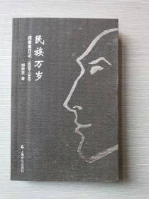 民族万岁 郑君里日记 1939-1940
