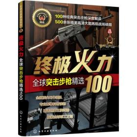终极火力——全球突击步枪精选100
