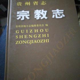 贵州省志.宗教志