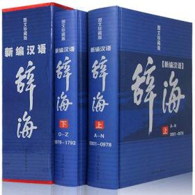 正版新编汉语辞海 精装图文珍藏版
