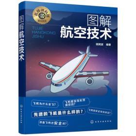 名师讲科技前沿系列--图解航空技术9787122336873(HZ精品书)