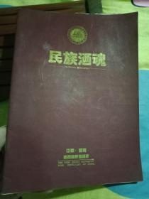 收藏名酒老酒的绝版资料书---《民族酒魂  》(中国.湖南   湘西湘泉酒总厂)》  ---内容有酒鬼酒的彩色图片-----   书9品如图