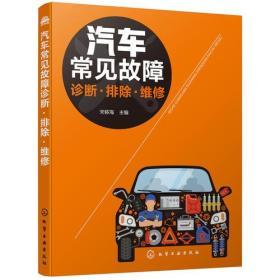 汽車常見故障診斷·排除·維修