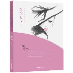 優雅女神成長手冊--婉婉有儀