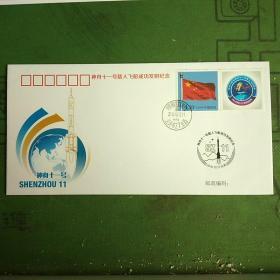 神舟十一号载人飞船成功发射纪念封