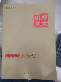 厚大讲义 2017司考教材全套 理论卷 1-8卷少第四卷,共7本合售