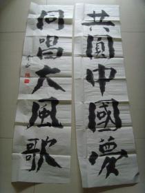 杜奎昌:书法:共圆中国梦,同唱大风歌(带信封及简介)(参展作品)(杜奎昌,1938年生。云南人。云南省书法家协会副主席。)