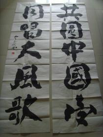 杜奎昌:书法:共圆中国梦,同唱大风歌(带信封及简介)(大幅参展作品)(杜奎昌,1938年生。云南人。云南省书法家协会副主席。)