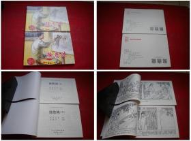 《徐悲鸿》一套两册,50开刘谦画,人美2015.11出版10品,4813号,连环画