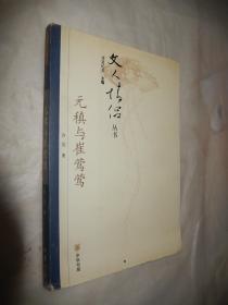 文人情侣丛书:元稹与崔莺莺