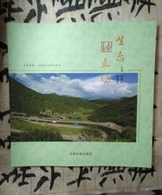 [大美青海*生态文化系列丛书]生态互助(包邮挂刷)