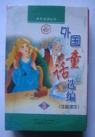 外国童话选编 3(注音读本)盒装5册