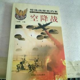 特殊战秘密档案(全八册)