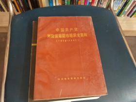 中国共产党河南省南阳市组织史资料(1928-1987)