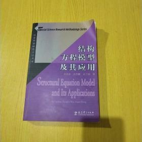 结构方程模型及其应用:社会科学研究方法丛书