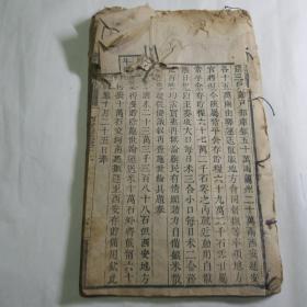 乾隆四十四年版白棉纸本西安府志卷十二,十三残本一册