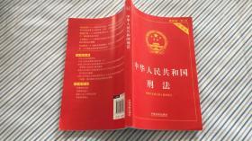中华人民共和国刑法实用版(根据刑法修正案九全新修订 含相关立法解释)(D1.4)