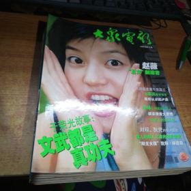 大众电影杂志2003年9、10、11、12、13、14、15、16、17、18、19、23、24期共计14本