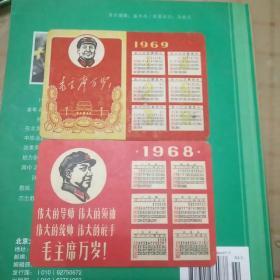 1968 1969老年历片