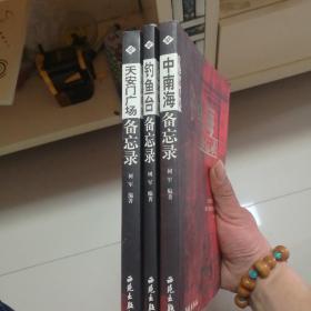 备忘录系列:天安门广场备忘录、钓鱼台备忘录、中南海备忘录(全套三册合售)