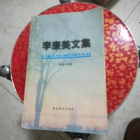 李康美文集 短篇小说卷《签名本》