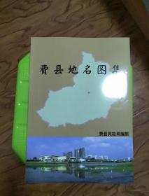 费县地名图集(大16开)