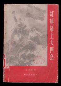 红旗插上大门岛[插图本,59年1版2印]