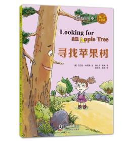 做棒的自己 寻找苹果树 正版 巴巴拉.本尼斯  9787511016652