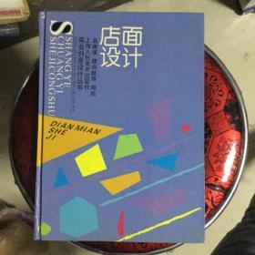 店面设计——商业创意设计丛书