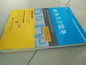 财务云丛书(1):财务共享服务