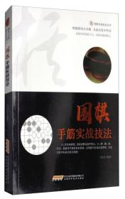 围棋实战技法丛书:围棋手筋实战技法