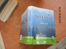 中国鸟类系统检索(第三版)