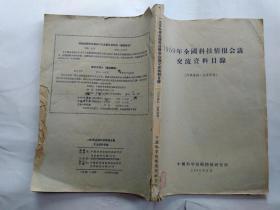 1959年全国科技情报会议交流资料目录(1959年9月.平装16开;