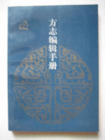 方志编辑手册