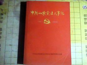 中共山东党史大事记   1921--1949