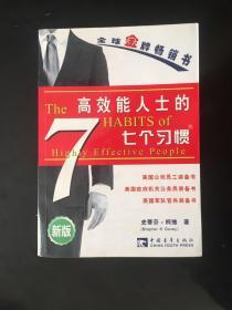 高效能人士的七个习惯(新版)