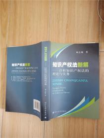 知识产权法新解:详析知识产权法的理论与实务